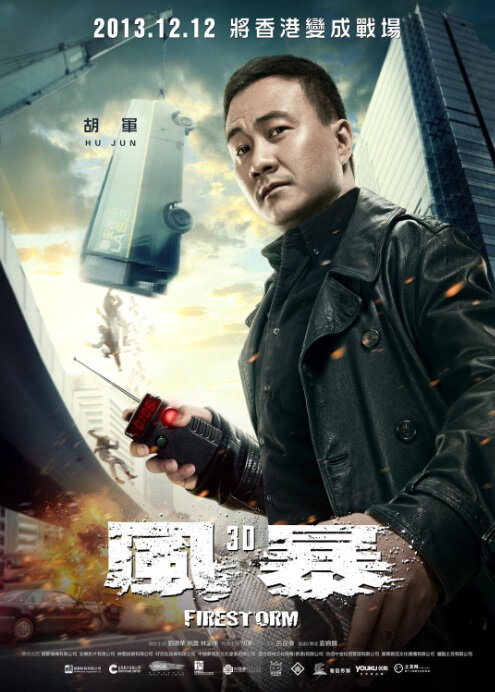 Firestorm Movie Poster, 2013, Hu Jun