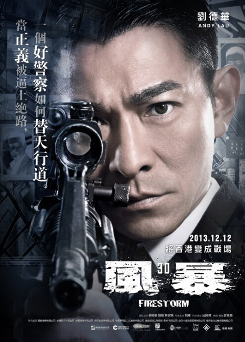 Firestorm Movie Poster, 2013, Chinese Movie Actor