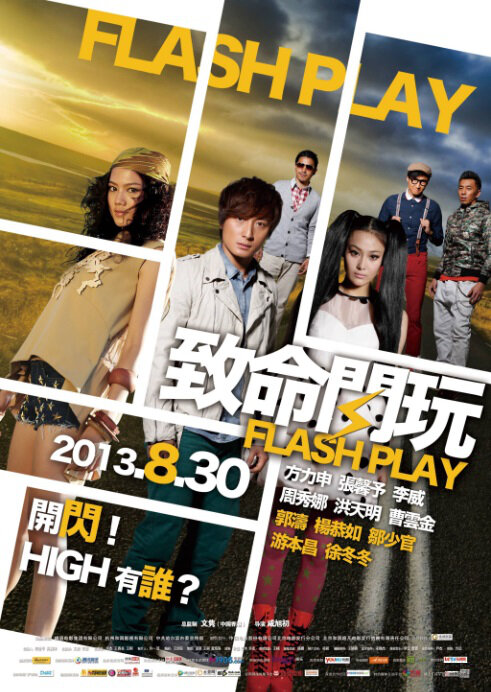 Flash Play Movie Poster, 2013