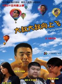 Flying Uncle Movie Poster, 2013