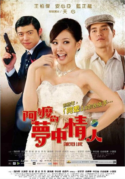 Forever Love Movie Poster, 2013, Amber An