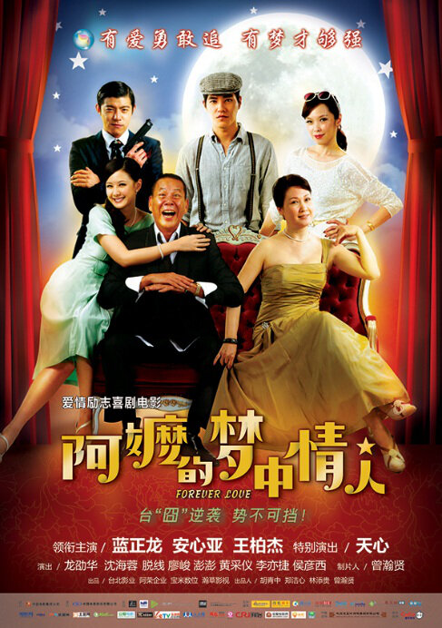 Forever Love Movie Poster, 2013