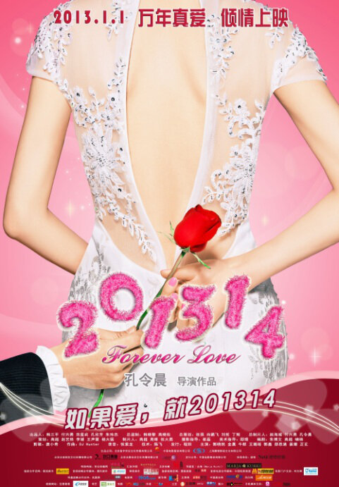 Forever Love 201314 Movie Poster, 2013