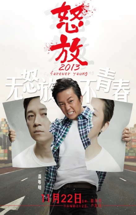 Forever Young Movie Poster, 2013