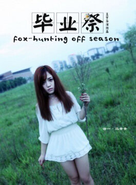 Fox-hunting Off Season Movie Poster, 2013