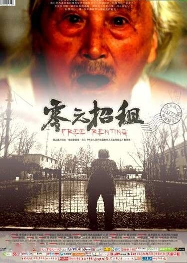 Free Renting Movie Poster, 2013 Chinese film