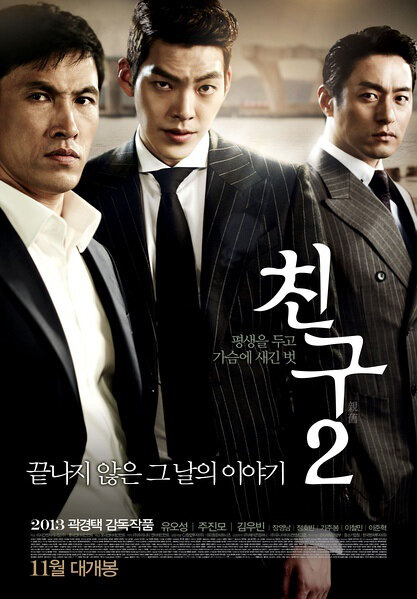 Friend: The Great Legacy Movie Poster, 2013 film