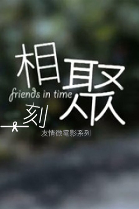 Friends in Time Movie Poster, 2013