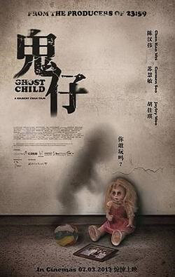 Ghost Child Movie Poster, 2013 Singapore movie