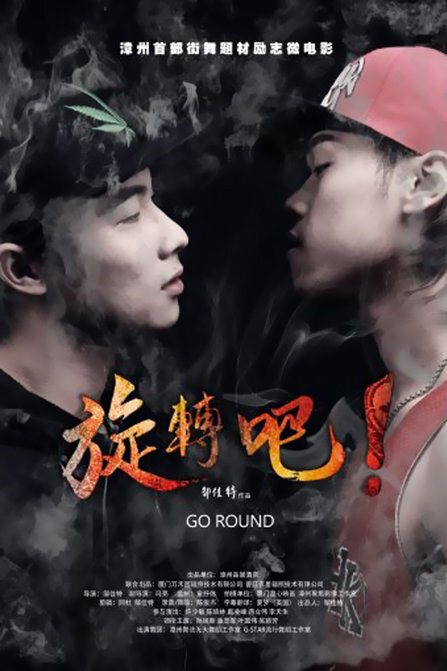 Go Round Movie Poster, 2013