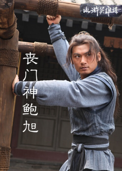 God of Death Bao Xu Movie Poster, 2013 Chinese film