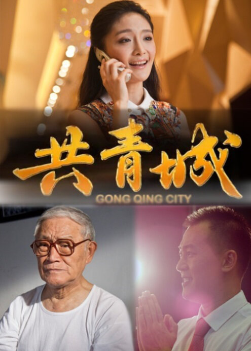 Gongqing City Movie Poster, 2013 Chinese film