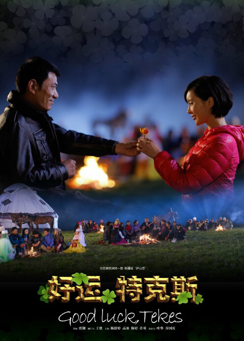 Good Luck, Tekes Movie Poster, 2013 Chinese film