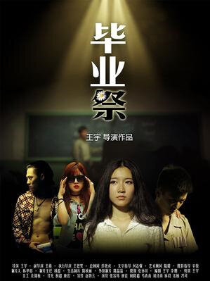 Graduation Ceremony Movie Poster, 2013