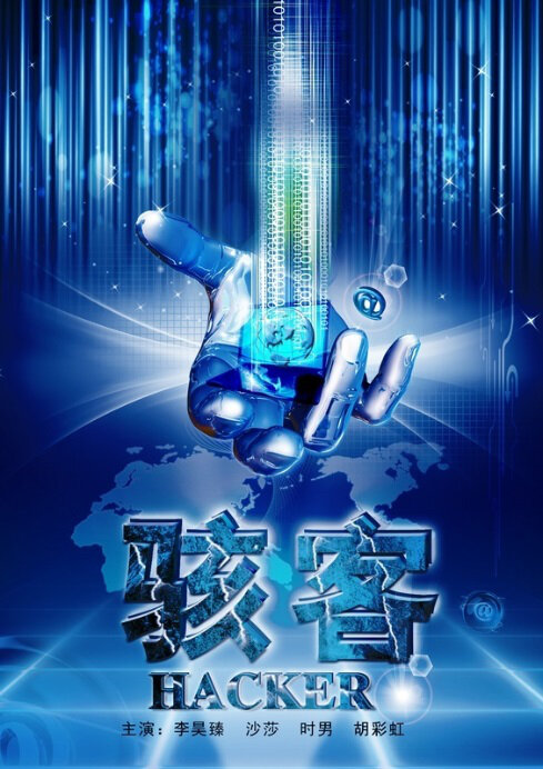 Hacker Movie Poster, 2013, Chinese Film