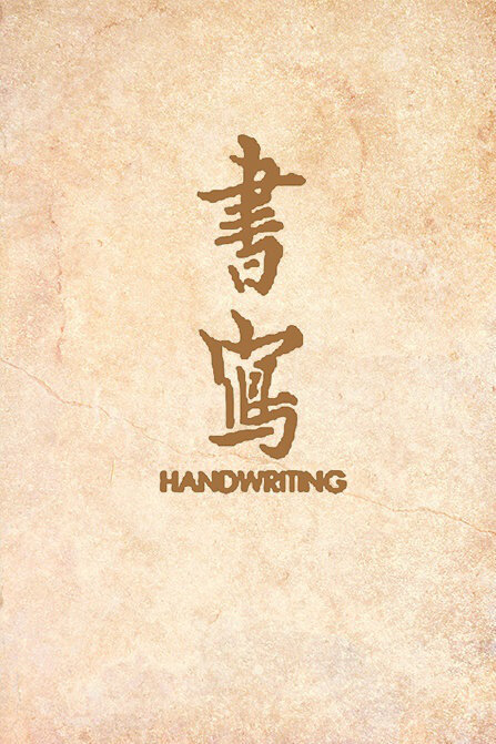 Handwriting Movie Poster, 2013