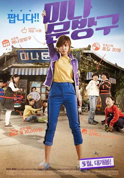 Happiness for Sale Movie Poster, 2013 film