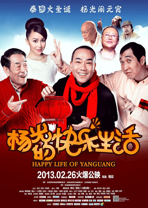 Happy Life of Yanguang Movie Poster, 2013, Angel Wei