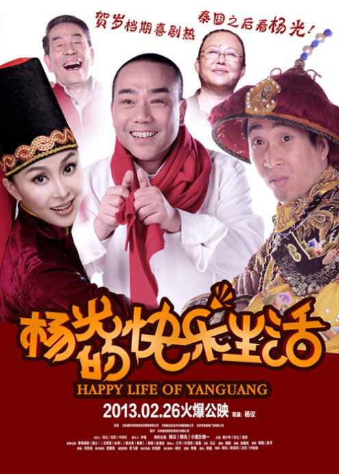 Happy Life of Yanguang Movie Poster, 2013