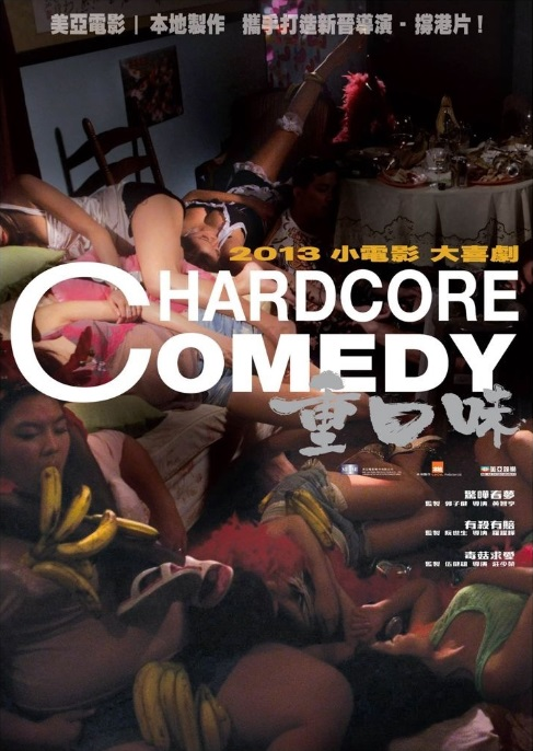 Hardcore Comedy Movie Poster, 2013