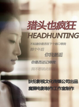 Headhunting Movie Poster, 2013