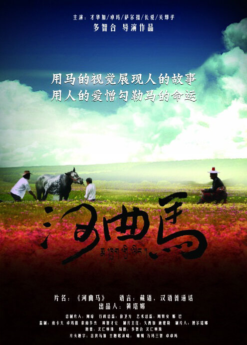 Hequ Horse Movie Poster, 2013