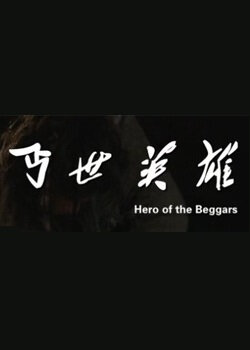 Hero of the Beggars Movie Poster, 2013 Chinese film