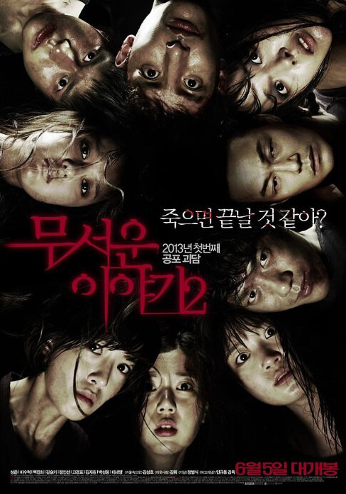 Horror Stories 2 Movie Poster, 2013 film