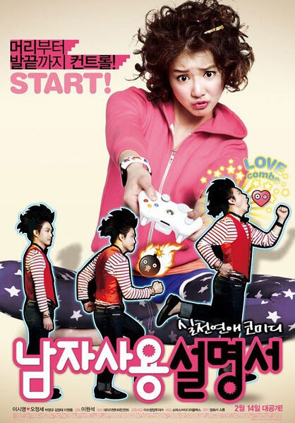 How to Use Guys with Secret Tips Movie Poster, 2013 film