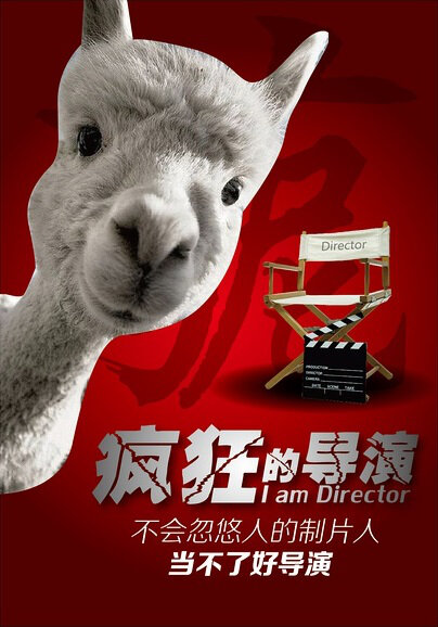 I Am Director Movie Poster, 2013