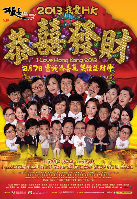 I Love Hong Kong 2013 Movie Poster