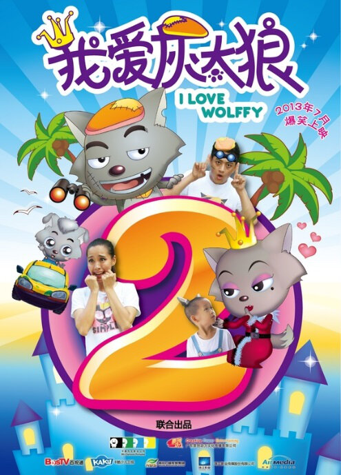 I Love Wolffy 2 Movie Poster, 2013