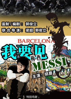 I Want to See Messi Movie Poster, 2013