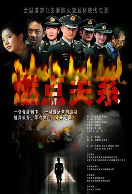 Ignited Relation Movie Poster, 2013 Chinese film