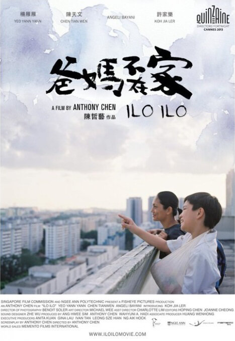 Ilo Ilo Movie Poster, 2013 best film