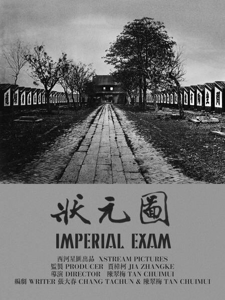 Imperial Exam Movie Poster, 2013