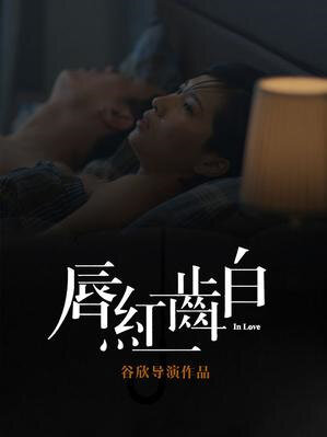 In Love Movie Poster, 2013