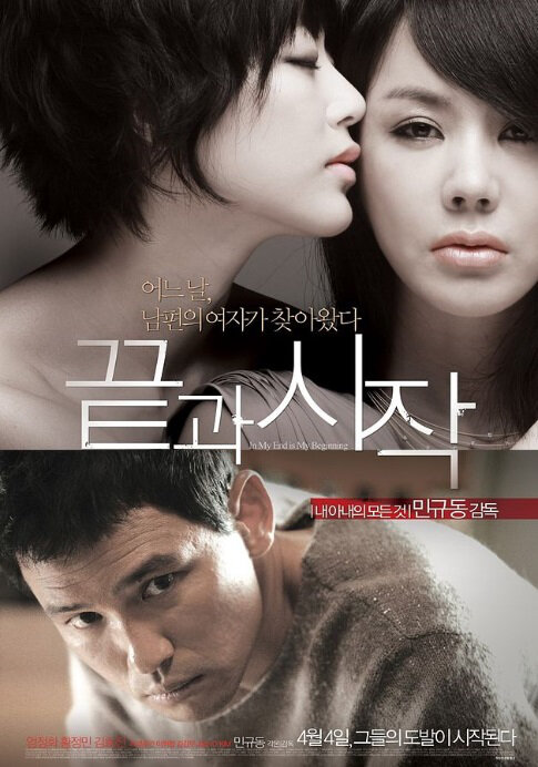 In My End Is My Beginning Movie Poster, 2013 film