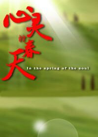 In the Spring of the Soul Movie Poster, 2013