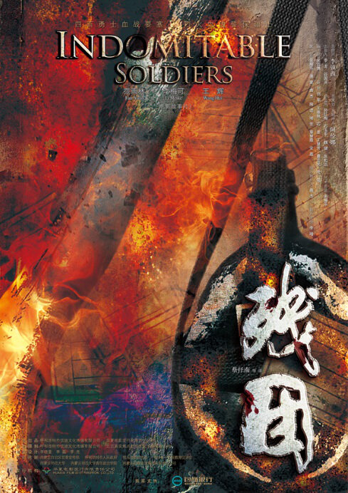... soldiers 20... Ice Soldiers 2013 Poster
