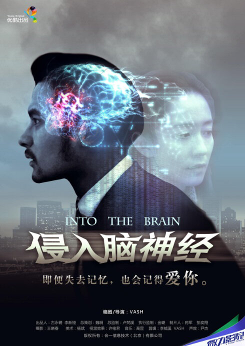 Into the Brain Movie Poster, 2013