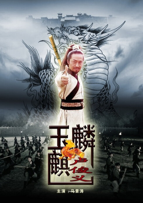 Jade Qilin Lu Junyi Movie Poster, 2013 Chinese film