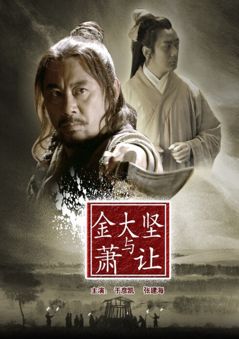 Jin Dajian and Xiao Rang Movie Poster, 2013