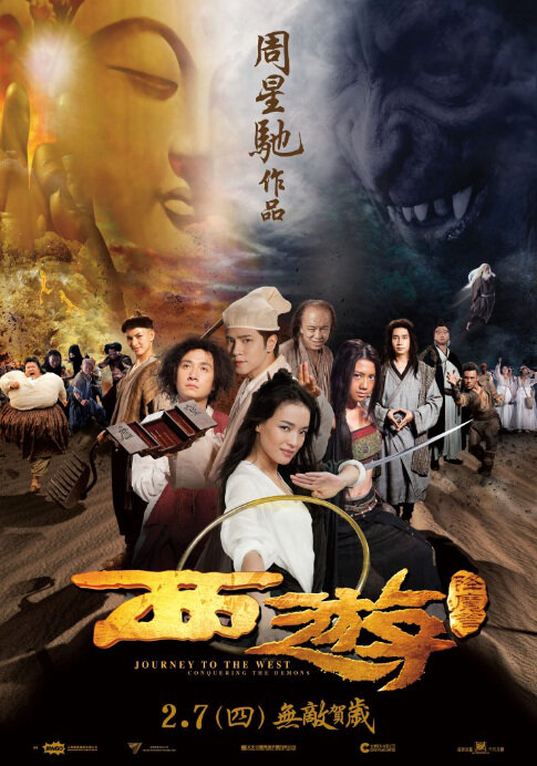 Journey to the West Movie Poster, 西游降魔篇 2013 Chinese film
