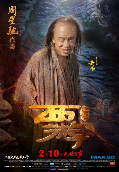 Journey to the West Movie Poster, 2013