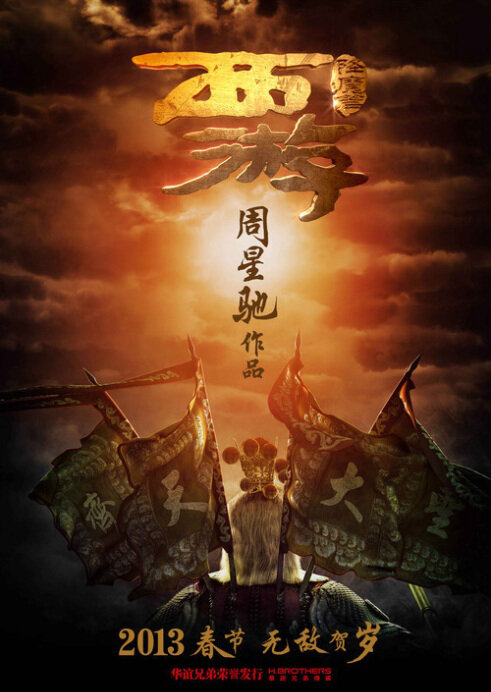 Journey to the West: Conquering the Demons Movie Poster, 2013