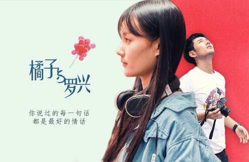 Ju Zi and Luo Xing Movie Poster, 2013
