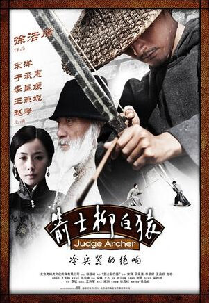 Judge Archer Movie Poster, 2013
