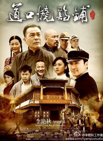 Junction Roast Chicken Shop Movie Poster, 2013 Chinese film