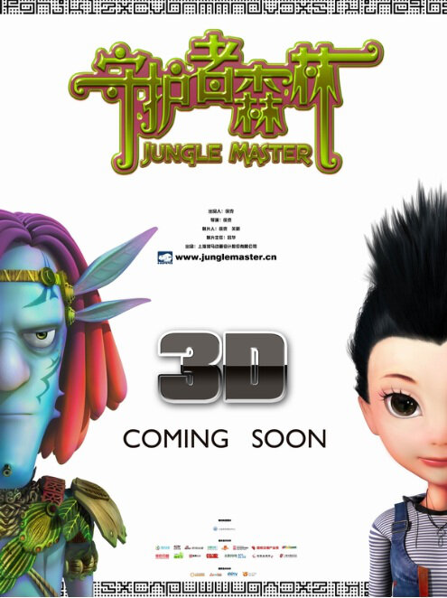 Jungle Master Movie Poster, 2013
